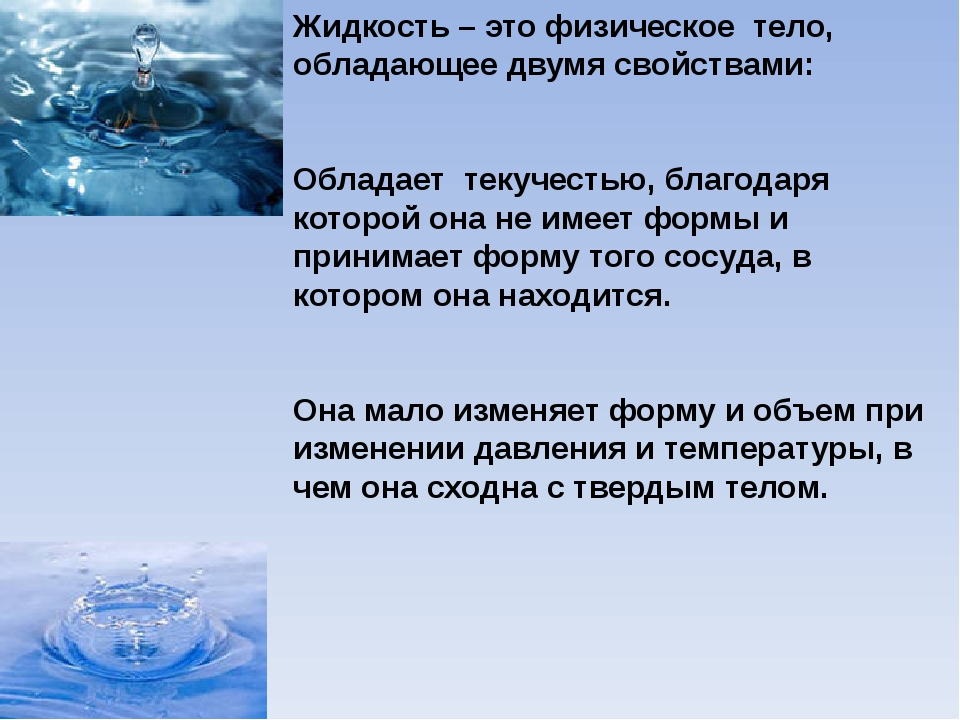 Жидкость – это физическое тело, обладающее двумя свойствами: Обладает текучес...