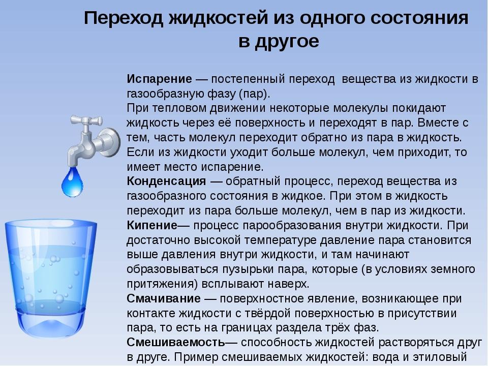 при каком давлении водород становится жидким