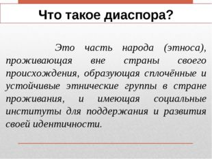Что такое диаспора? Это часть народа (этноса), проживающая вне страны своего