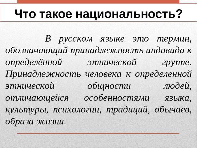 Что такое национальность? В русском языке это термин, обозначающий принадлежн...