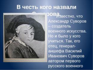 В честь кого назвали Суворова. Известно, что Александр Суворов – создатель во