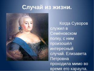 Случай из жизни. Когда Суворов служил в Семёновском полку, с ним произошёл ин
