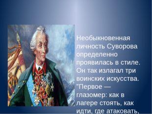 Необыкновенная личность Суворова определенно проявилась в стиле. Он так изла