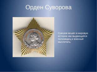 Орден Суворова Суворов вошёл в мировую историю как выдающийся полководец и во