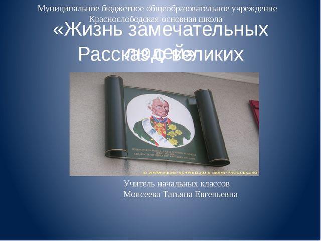 «Жизнь замечательных людей» Рассказ о великих полководцах Учитель начальных к...