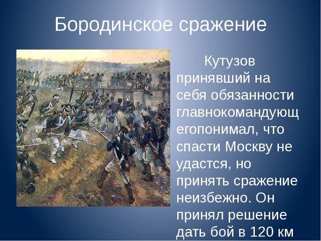 Бородинское сражение Кутузов принявший на себя обязанности главнокомандующего...