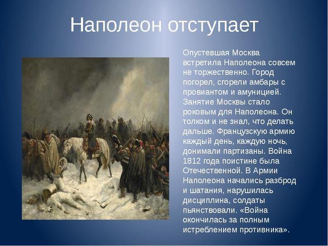 Наполеон отступает Опустевшая Москва встретила Наполеона совсем не торжествен...
