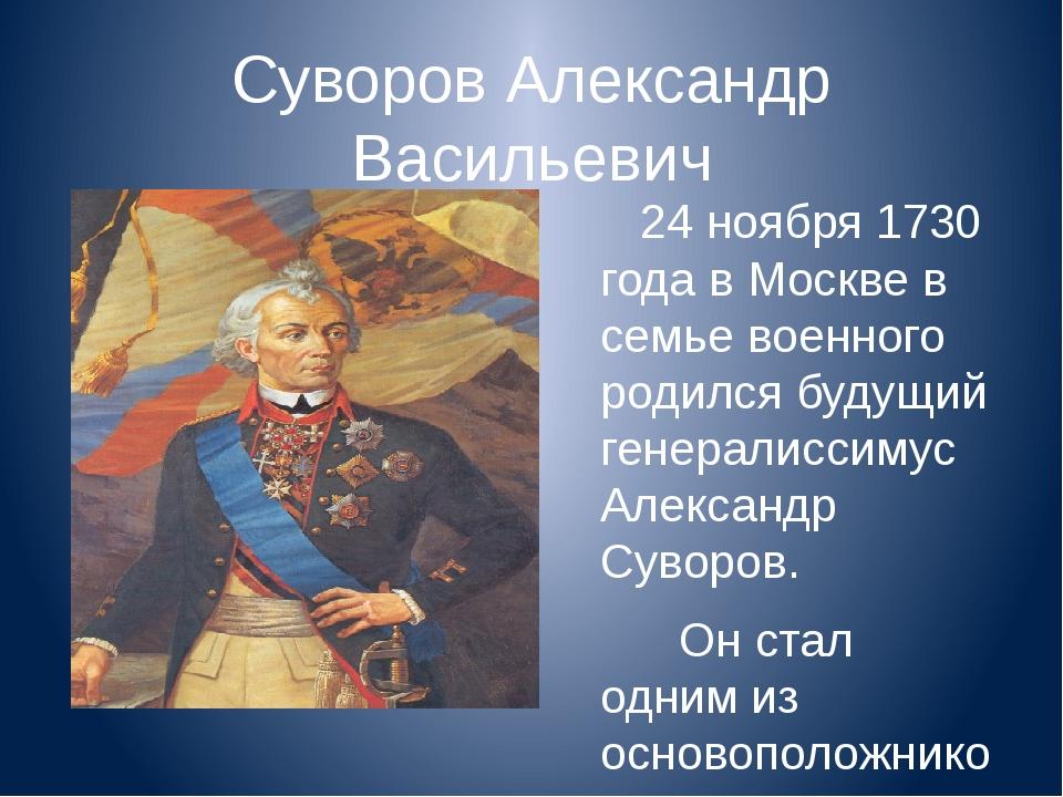 Суворов Александр Васильевич 24 ноября 1730 года в Москве в семье военного ро...