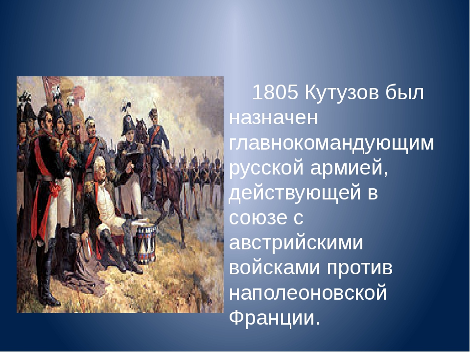 1805 Кутузов был назначен главнокомандующим русской армией, действующей в со...
