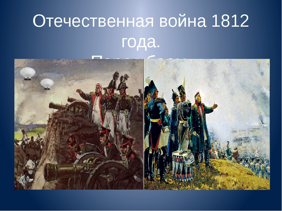 Отечественная война 1812 года. Перед боем.