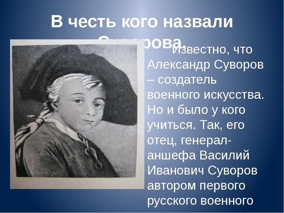 В честь кого назвали Суворова. Известно, что Александр Суворов – создатель во...
