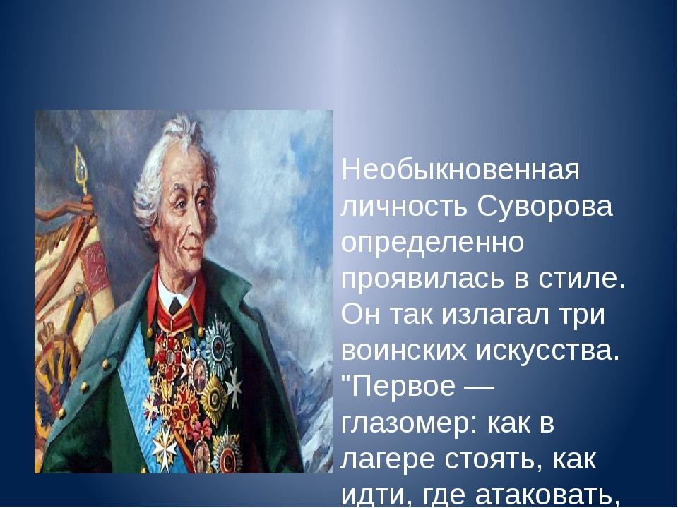 Необыкновенная личность Суворова определенно проявилась в стиле. Он так изла...