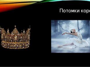 Потомки короля
