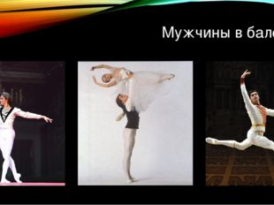 Мужчины в балете