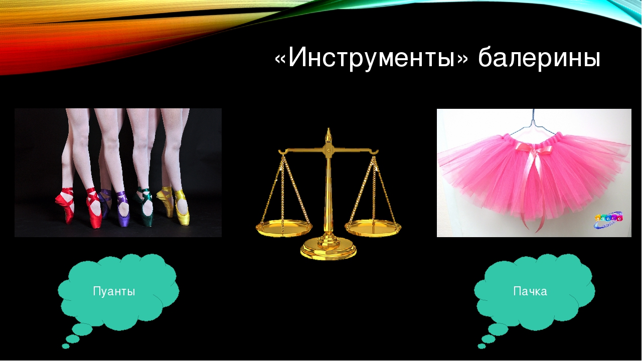 «Инструменты» балерины Пуанты Пачка