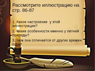 Рассмотрите иллюстрацию на стр. 86-87 1. Какое настроение у этой иллюстрации?