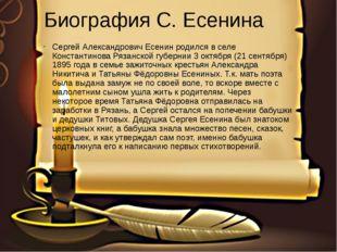 Биография С. Есенина Сергей Александрович Есенин родился в селе Константинова
