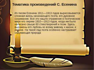 Тематика произведений С. Есенина Из писем Есенина 1911—1913 годов вырисовывае
