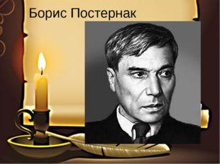 Борис Постернак