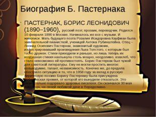 Биография Б. Пастернака ПАСТЕРНАК, БОРИС ЛЕОНИДОВИЧ (1890–1960), русский поэт