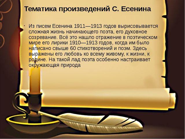 Тематика произведений С. Есенина Из писем Есенина 1911—1913 годов вырисовывае...