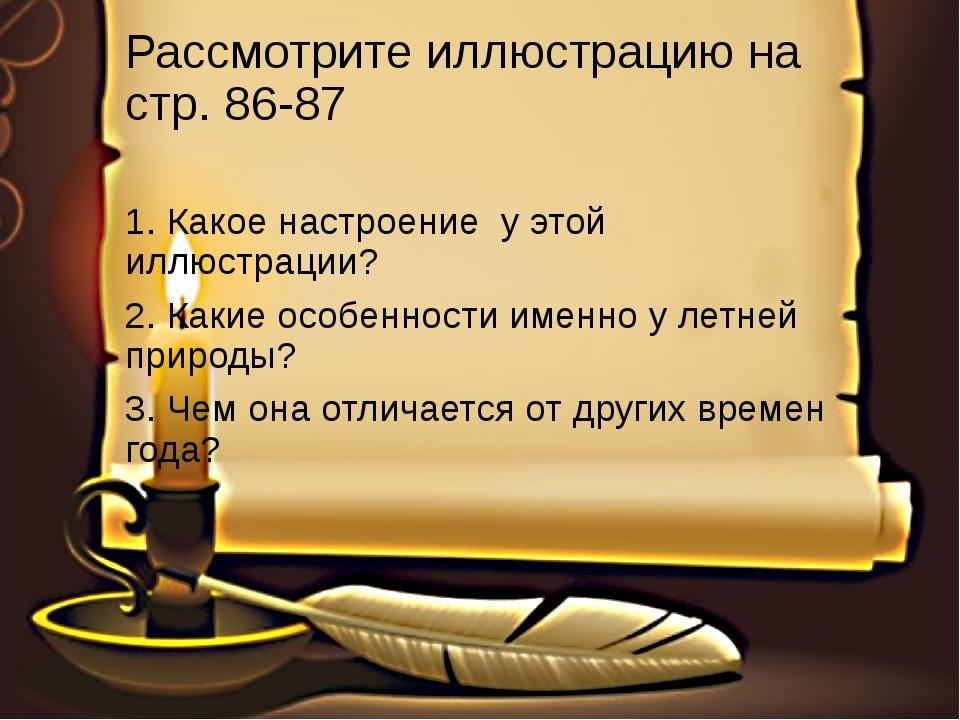 Рассмотрите иллюстрацию на стр. 86-87 1. Какое настроение у этой иллюстрации?...
