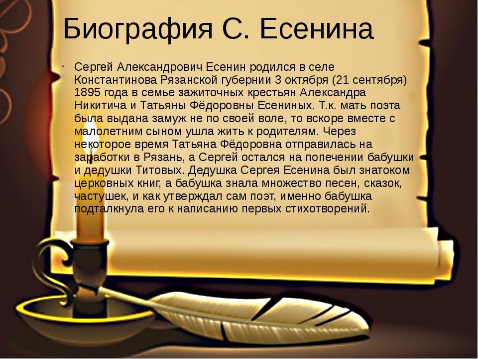 Биография С. Есенина Сергей Александрович Есенин родился в селе Константинова...