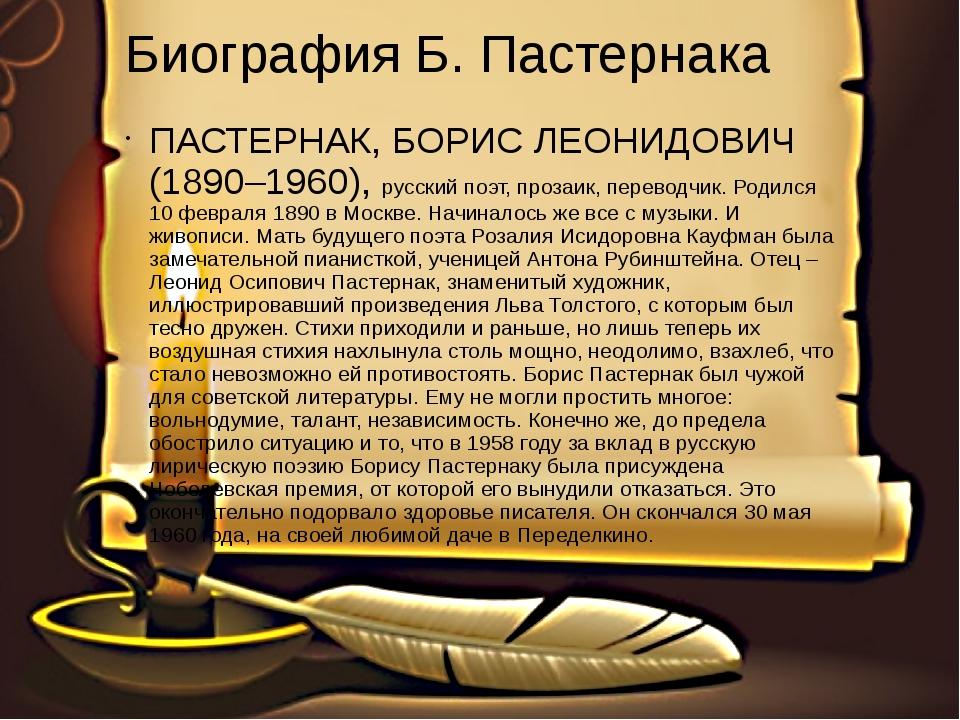 Биография Б. Пастернака ПАСТЕРНАК, БОРИС ЛЕОНИДОВИЧ (1890–1960), русский поэт...