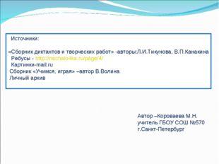 Источники: «Сборник диктантов и творческих работ» -авторы:Л.И.Тикунова, В.П.