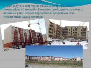 В 2008 году в нашем городе началась застройка нового микрорайона «Северный».