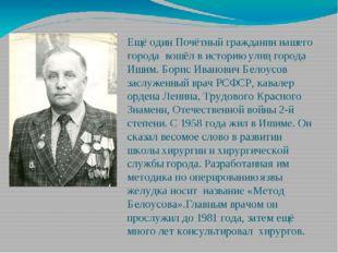 Ещё один Почётный гражданин нашего города  вошёл в историю улиц города Ишим.