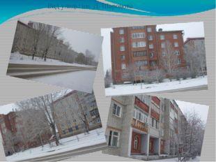 Вид улицы им. Д. Шаронова