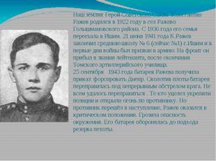 Наш земляк Герой Советского Союза  Константин Ражев родился в 1922 году в сел