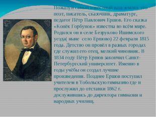 Пожалуй самый известный наш земляк это поэт, писатель, сказочник, драматург,