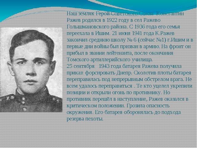 Наш земляк Герой Советского Союза  Константин Ражев родился в 1922 году в сел...
