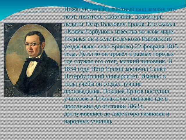 Пожалуй самый известный наш земляк это поэт, писатель, сказочник, драматург,...