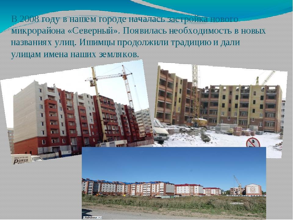 В 2008 году в нашем городе началась застройка нового микрорайона «Северный»....