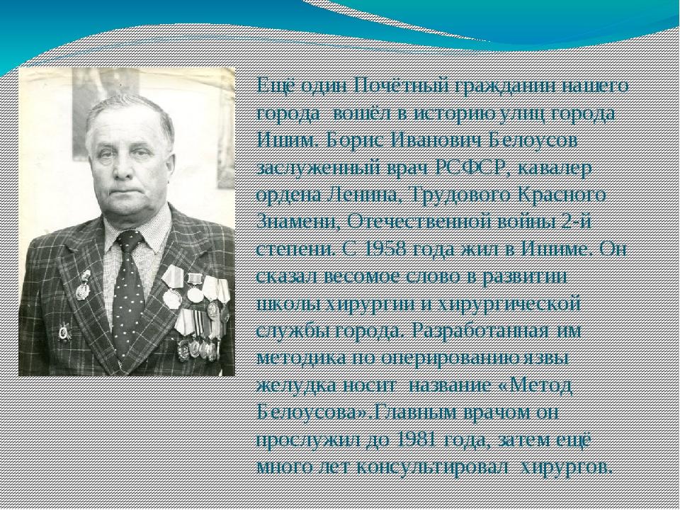 Ещё один Почётный гражданин нашего города  вошёл в историю улиц города Ишим....