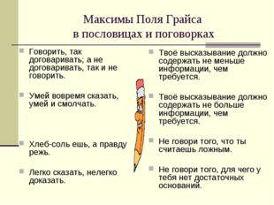 Максимы Поля Грайса в пословицах и поговорках Говорить, так договаривать; а н