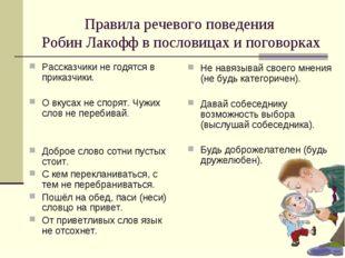 Правила речевого поведения Робин Лакофф в пословицах и поговорках Рассказчики