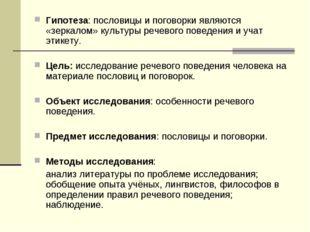 Гипотеза: пословицы и поговорки являются «зеркалом» культуры речевого поведен