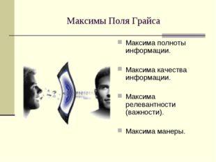 Максимы Поля Грайса Максима полноты информации. Максима качества информации.