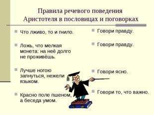 Правила речевого поведения Аристотеля в пословицах и поговорках Что лживо, то