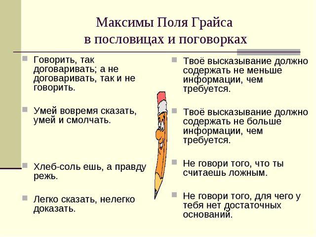 Максимы Поля Грайса в пословицах и поговорках Говорить, так договаривать; а н...