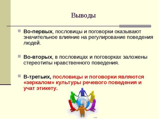 Выводы Во-первых, пословицы и поговорки оказывают значительное влияние на рег...