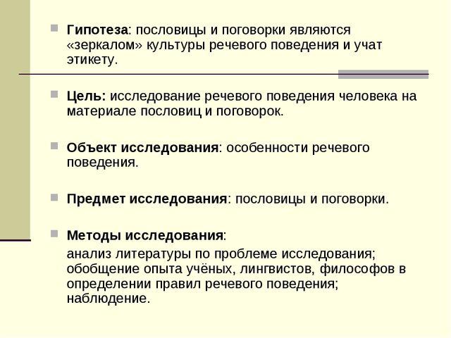 Гипотеза: пословицы и поговорки являются «зеркалом» культуры речевого поведен...