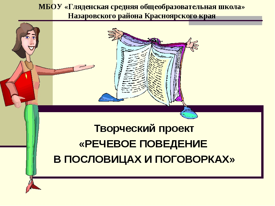 Творческий проект «РЕЧЕВОЕ ПОВЕДЕНИЕ В ПОСЛОВИЦАХ И ПОГОВОРКАХ» МБОУ «Гляденс...