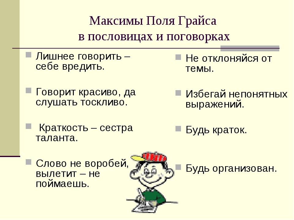 Максимы Поля Грайса в пословицах и поговорках Лишнее говорить – себе вредить....