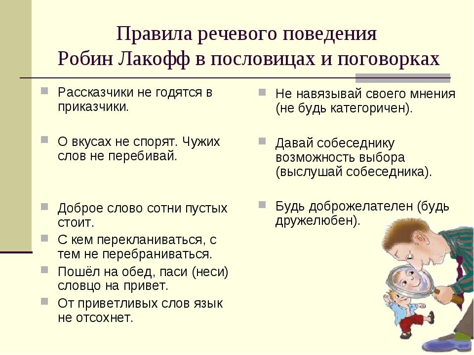 Правила речевого поведения Робин Лакофф в пословицах и поговорках Рассказчики...