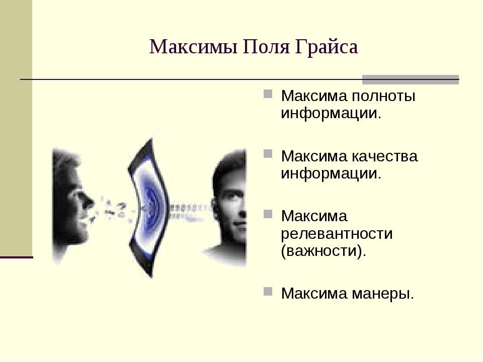 Максимы Поля Грайса Максима полноты информации. Максима качества информации....